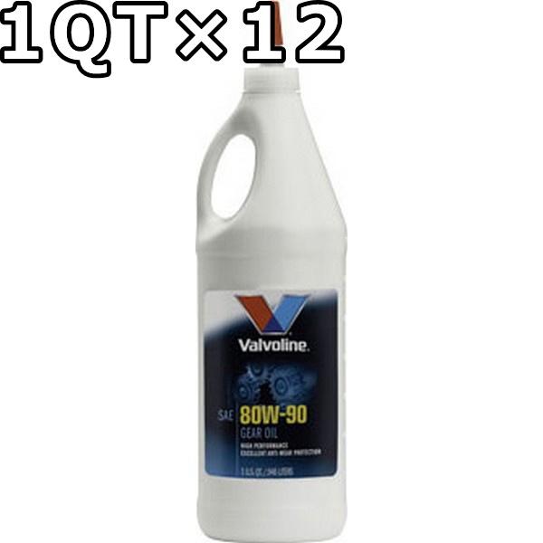ギアオイル VALVOLINE 80W-90 1QTx12 バルボリン ハイパフォーマンス 記念日 GL-4 GL-5 Oil HP 新作 大人気 1QT×12 鉱物油 Valvoline 送料無料 Gear