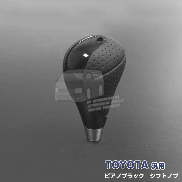 専用デザイン アイテム勢ぞろい ドレスアップ 簡単取付カスタムパーツ 大決算セール10 SKT005 汎用 P シフトノブ 輸入 シャフト径8mm車用 BK