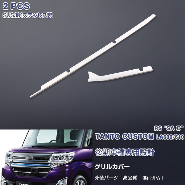 【送料無料】1618 ダイハツ タントカスタム LA600/LA610 RS