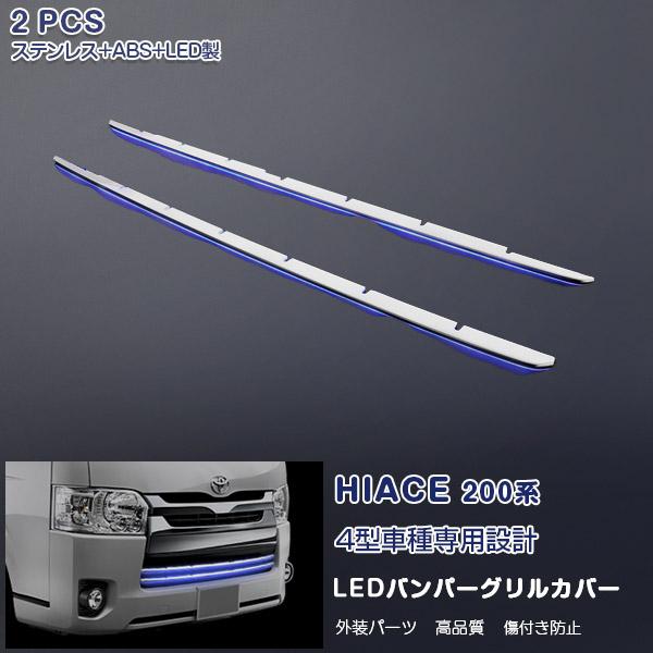 【10%ポイントバック】ハイエース 200 4型 ステンレス+ABS製 ブルーLED付きフロントバンパーグリルカバー ガーニッシュ グリルトリム カスタムパーツ 2PCS 1799