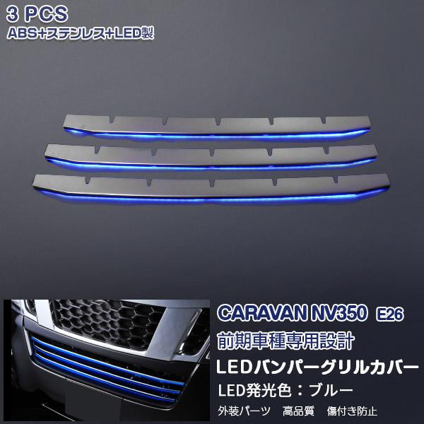 専用デザイン ドレスアップ 簡単取付カスタムパーツ キャラバン NV350 E26 カスタムパーツ ガーニッシュ 爆買い送料無料 3PCS お買い得 ブルーLED付きフロントバンパーグリルカバー 1806 ステンレス+ABS製