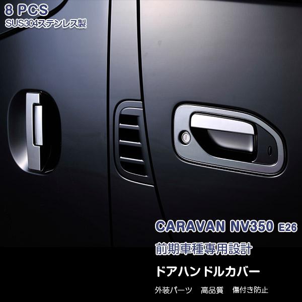 全国送料無料 専用設計 取付簡単 ドアハンドル ベゼルカバー 高級感溢れる 大決算セール20 お得 日産 キャラバン 定価 NV350 E26 前 後期 ドアハンドルカバー カスタムパーツ ドアノブトリムパネル 鏡面仕上げ メッキモール ガーニッシュ 外装 アクセサリー ドレスアップ CARAVAN ステンレス製 エアロ EX356 8PCS