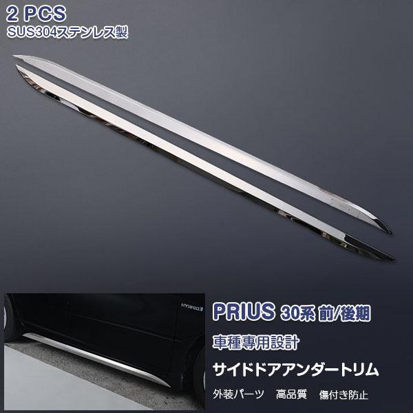 【10%ポイントバック】プリウス 30系 前/後期 サイドアンダートリム ドアアンダーモール ガーニッシュ ステンレス製(鏡面仕上げ) カスタムパーツ アクセサリー 外装品 PRIUS 2pcs EX357