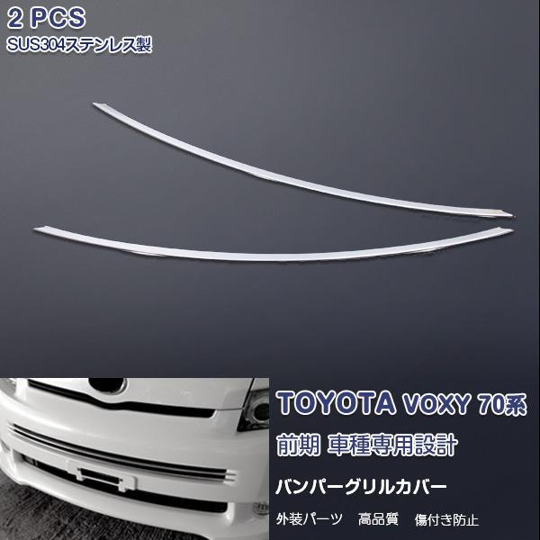 【送料無料】ヴォクシー 70系 前期 Z/ZX用 フロントグリルカバー グリルモール グリルトリム プロテクター フロントガーニッシュ エアロ カスタムパーツ ステンレス製(鏡面仕上げ) 外装 アクセサリー TOYOTA VOXY 2PCS EX384