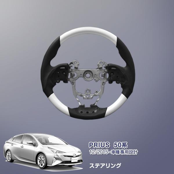 【10%ポイントバック】ST1623 プリウス 50系 スーパーホワイトスポーツステアリング