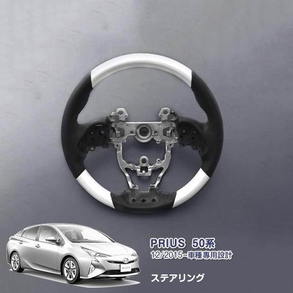 【10%ポイントバック】新型プリウス ノ-マルタイプステアリング 新カラー040 スーパーホワイト超近似色 プリウス 50系 1632