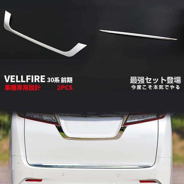 【送料無料】2788 ヴェルファイア 30系 リアナンバープレートトリム1PCS & リアゲートトリム 1PCS 外装 ステンレス(鏡面仕上げ) エアロパーツ カスタム 車用品 アクセサリー VELLFIRE お得セット