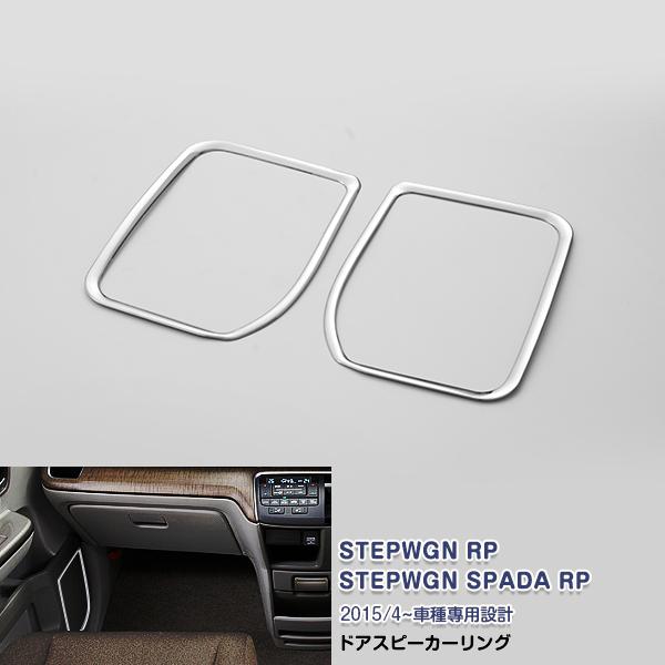 全国送料無料 専用設計 取付簡単 車内の印象をグッと引き締め 高級感を演出します EX535 ステップワゴン ステップワゴンスパーダ RP RP1 RP2 RP3 おすすめ RP4 カーアクセサリー ガーニッシュ おすすめ インテリアパネル カスタムパーツ ドアスピーカーリング 2PCS 内装 インナードアスピーカーカバー 鏡面仕上げ ステンレス