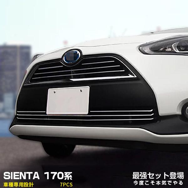 【送料無料】1671 トヨタ シエンタ 170系 バンパーグリルカバー &フロントグリルカバー メッキモール ステンレス(鏡面仕上げ) 外装 エアロ カスタムパーツ SIENTA 7PCS お得セット