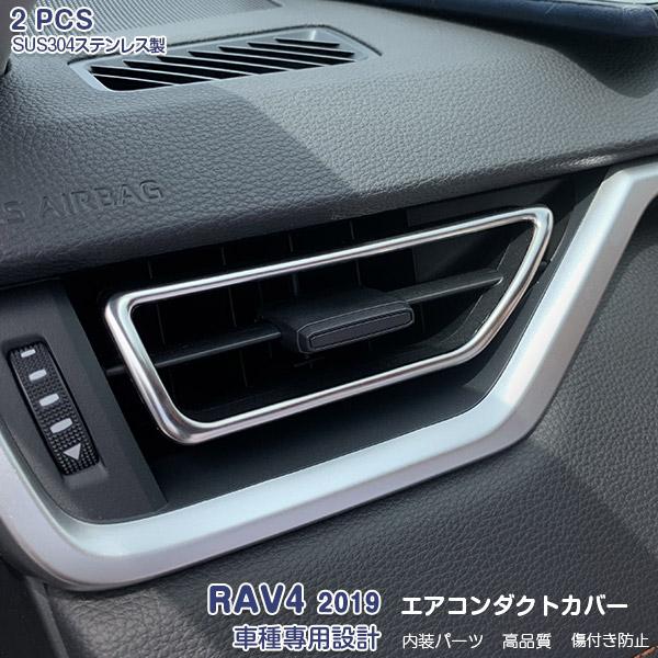 送料無料 RAV4 2019 アクセサリー カスタムパーツ 通風口 ドレスアップ インテリアパネル トリム 4282 内装 メッキモール ステンレス 鏡面仕上げ まとめ買い特価 卸直営 2PCS エアコン吹出し口 ガーニッシュ トヨタ