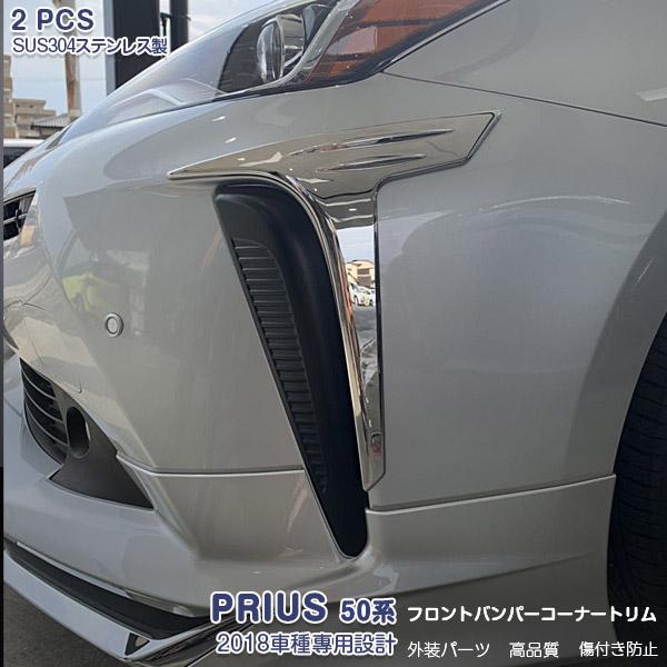 【送料無料】【予約】トヨタ プリウス 50系 後期 フロントバンパーコーナープロテクター ガーニッシュ メッキモール ステンレス(鏡面仕上げ) カスタムパーツ ドレスアップ アクセサリー 傷防止 高品質 2PCS PRIUS 4293