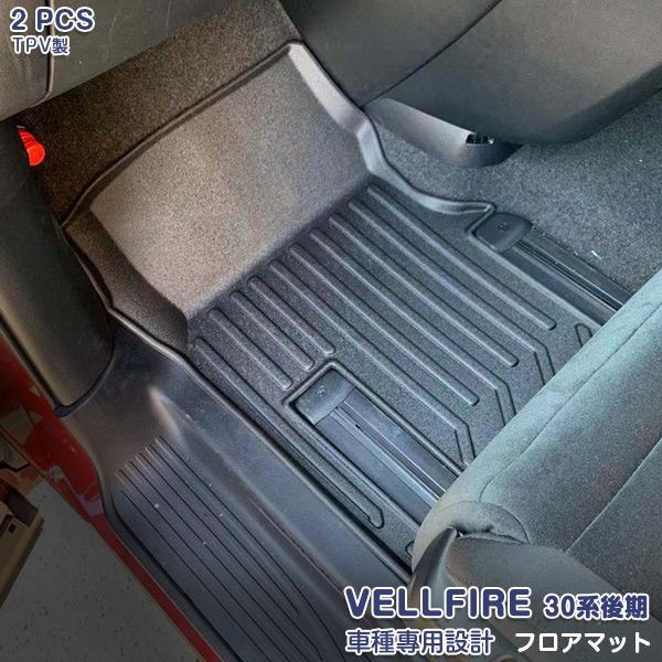 送料無料 専用設計 カスタムパーツ ドレスアップ 保護 内装 トランクマット ラゲージマット 販売 トランク 汚れ防止 アウトドア 休み ヴェルファイア30系 VELLFIRE特集 アクセサリー フロアマット 3D カーゴマット 4584 滑り防止 防水防汚 2pcs ラゲッジマット TPV材質 後期