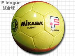MIKASA ball Futsal's finest model FL450 yellow F League official ball