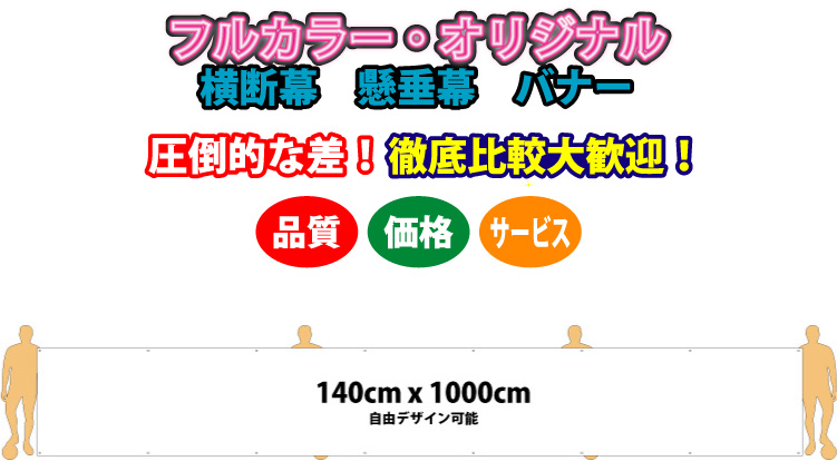 フルデザイン横断幕 140cm x 1000cm 布製(ウィンドブレーカー生地) 【送料無料】