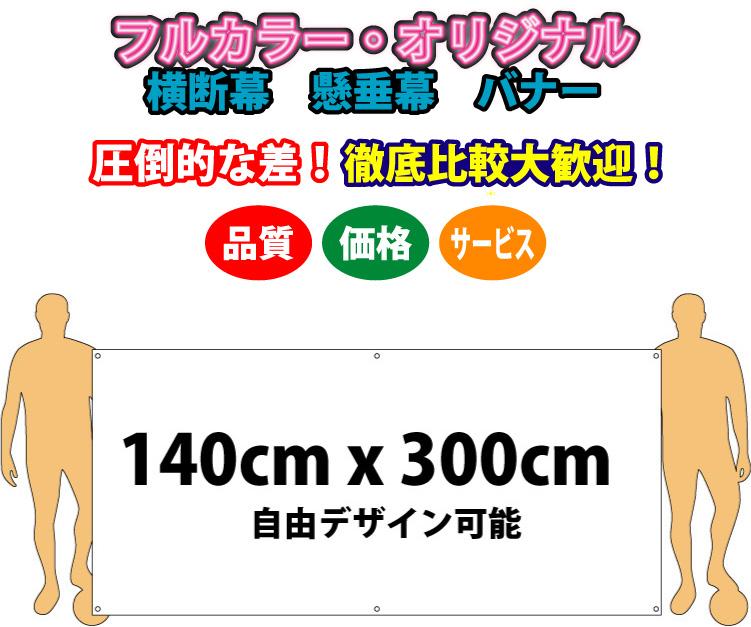 フルデザイン横断幕 140cm x 300cm 布製(ウィンドブレーカー生地)