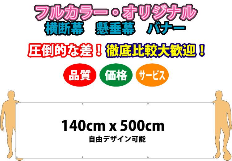 フルデザイン横断幕 140cm x 500cm 布製(ウィンドブレーカー生地)