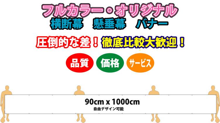 フルデザイン横断幕 90cm x 1000cm 布製(ウィンドブレーカー生地) 【送料無料】