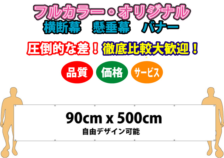 フルデザイン横断幕 90cm x 500cm 布製(ウィンドブレーカー生地)