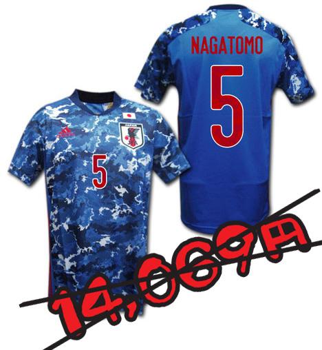 【14069円→12489円】 日本代表 2020 ホーム #5 NAGATOMO 長友佑都選手 【スカイコラージュ】 adidas海外仕様【メール便送料無料】