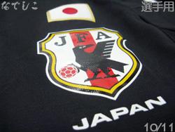【なでしこ・選手用】 日本代表 2010 GK(黒) 長袖 adidas製 【ネーム・ナンバー無料】