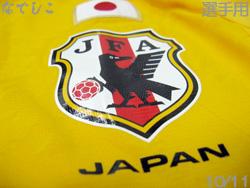 【なでしこ・選手用】 日本代表 2010 GK(黄色) 長袖 adidas製 【ネーム・ナンバー無料】