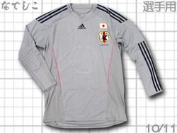 【なでしこ・選手用】 日本代表 2010 GK(グレー) 長袖 adidas製 【ネーム・ナンバー無料】
