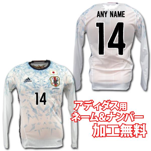 【必見】【正規ナンバー無料】 日本代表 16/18 アウェイ(白) オーセンティック 長袖 adidas