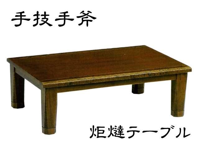 手技手斧 コタツテーブル150【送料無料】【お取り寄せ品】