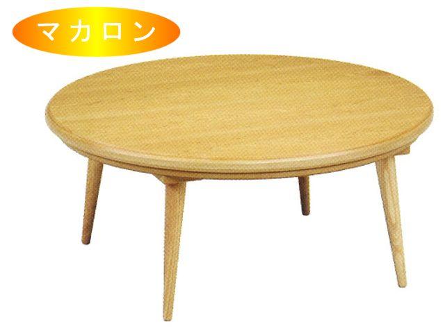 【OKAYA】コタツテーブル マカロン90【送料無料】【お取り寄せ品】