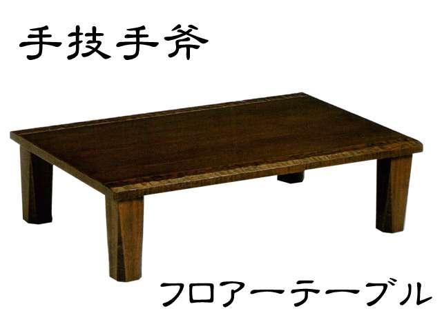 手技手斧 フロアーテーブル150【送料無料】【お取り寄せ品】