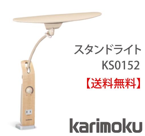 【送料無料】 カリモク家具 正規販売店  LEDスタンドライト KS0152 【実店舗有り・カリモクギャラリー指定店・カリモク家具ならお任せください】