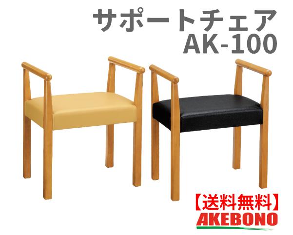 【アケボノ】サポートチェアAK-100【送料無料】