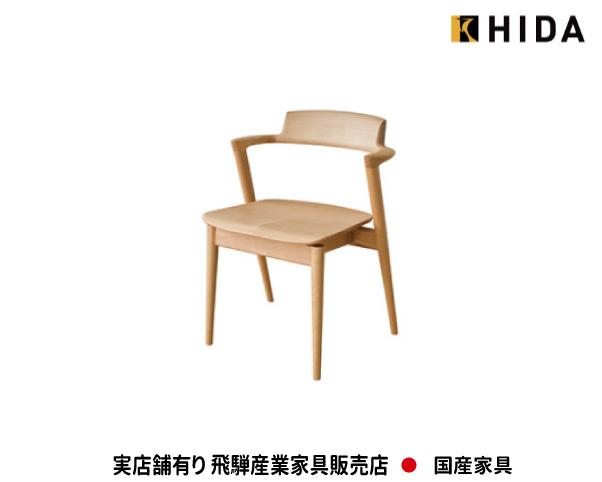 【飛騨産業】 送料無料 SEOTO セミアームチェア KD201AB 国産家具 飛騨高山 食堂椅子 【お取り寄せ品】【商品代引き不可】