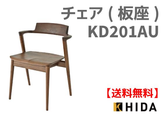 【飛騨産業】 送料無料 SEOTO セミアームチェア KD201AU 国産家具 飛騨高山 食堂椅子 【お取り寄せ品】【商品代引き不可】