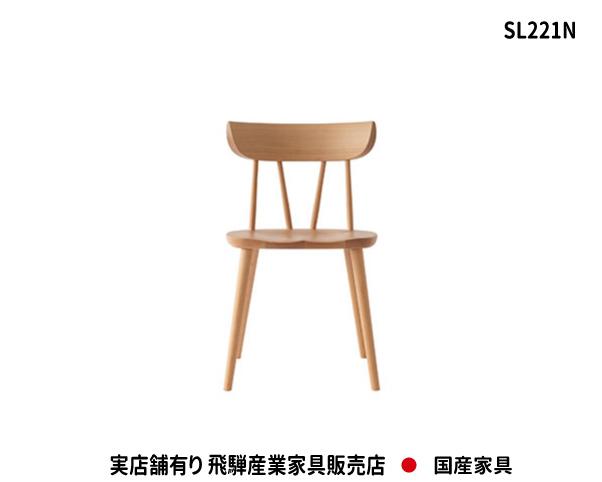 【飛騨産業】送料無料 ユルリ YURURI チェア SL221N ホワイトオーク 国産家具 飛騨高山 食堂椅子 【お取り寄せ品】【商品代引き不可】