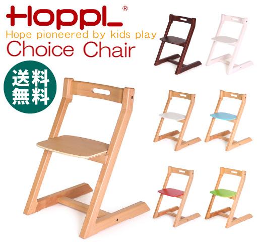 【送料無料】 ポイント12倍 【商品検品・包装発送】 HOPPL Choice Chair 「チョイス チェア」 子供椅子 ベビーチェア 赤ちゃん椅子 ダイニング子供椅子 子ども椅子 グローアップ  【楽ギフ_包装/楽ギフ_のし/楽ギフ_のし宛書】