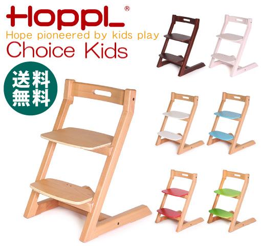 【送料無料】 ポイント12倍 【商品検品・包装発送】 HOPPL Choice Kids 「チョイス キッズ」 子供椅子 ベビーチェア 赤ちゃん椅子 ダイニング子供椅子 子ども椅子 グローアップ  【楽ギフ_包装/楽ギフ_のし/楽ギフ_のし宛書】