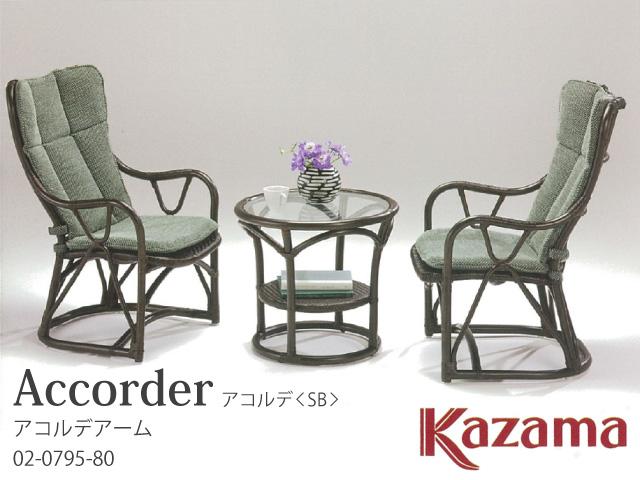 【Kazama】Accorderアコルデ≪SB≫ アコルデアーム 02-0795-80 【送料無料】