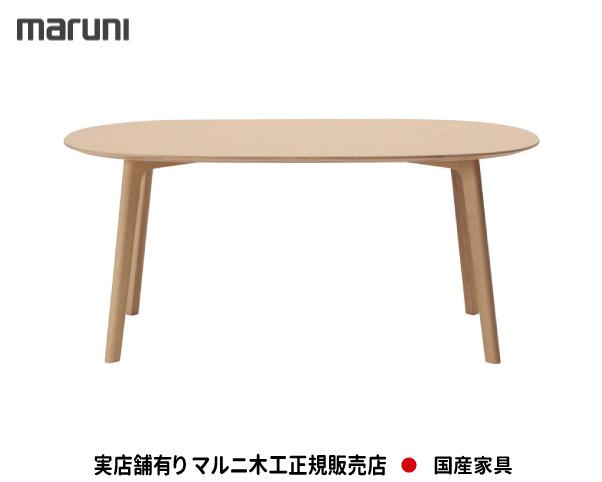 【MARUNI】マルニ 送料無料 マルニ木工 Roundish ダイニングテーブル 1010-34《ビーチ》 マルニチェア MARUNI COLLECTION 【お取り寄せ品】 【商品代引き不可】