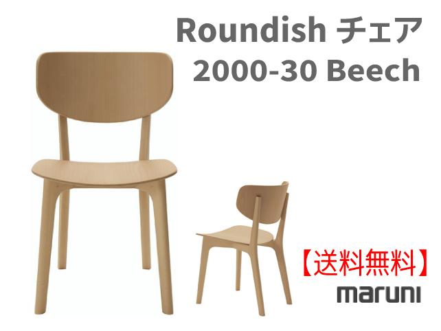 【MARUNI】マルニ 送料無料 マルニ木工 Roundish チェア 2000-30《ビーチ》 マルニチェア MARUNI COLLECTION 【お取り寄せ品】 【商品代引き不可】