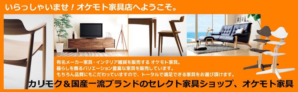 桶本家具店:カリモク家具・バランスチェア・飛騨産業の商品はいかがですか?