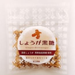 石垣島産の黒糖に しょうがを加えました 沖縄 石垣島産の黒糖にしょうがを加えた 本物 70g 石垣島☆しょうが黒糖 贈与