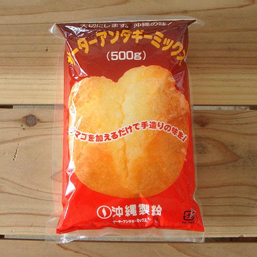 伝統的なお菓子をあなたの家庭でも!  沖縄・石垣島の味☆彡サーターアンダギーミックス(500g)大切にします!沖縄の味