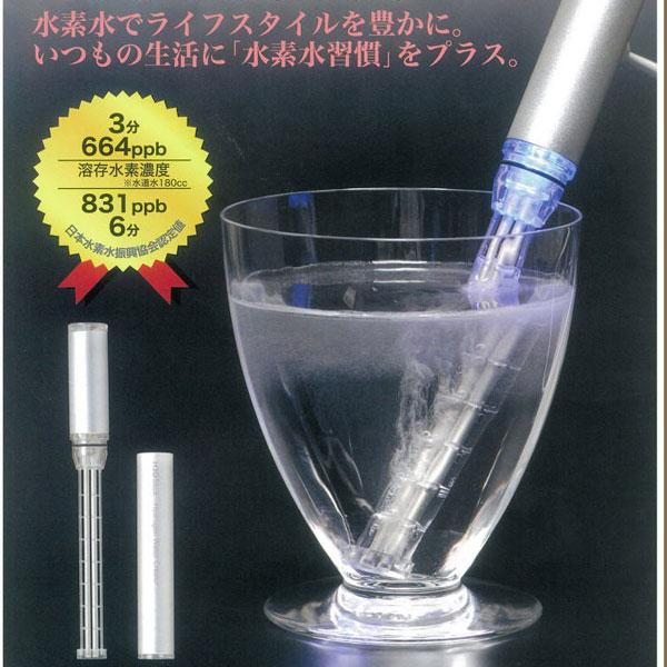 ナチュレ高濃度水素水生成器H3OStick スティック