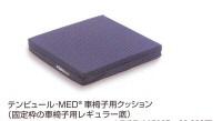 テンピュール-MED車椅子用クッション・平面タイプ厚さ7.5cm|溶着タイプブルー|(固定枠の車椅子用レギュラー底)
