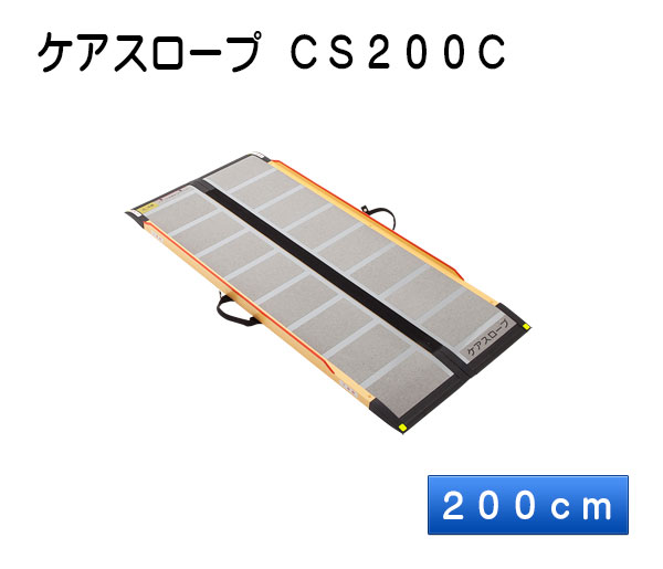 ケアスロープ /CS200 長さ200cm メーカー直送 ケアメディックス スロープ
