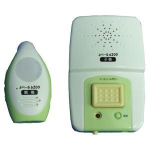 介護ワイヤレス呼び出し機 常時送信通話装置 よべーる6200 NRM-6200