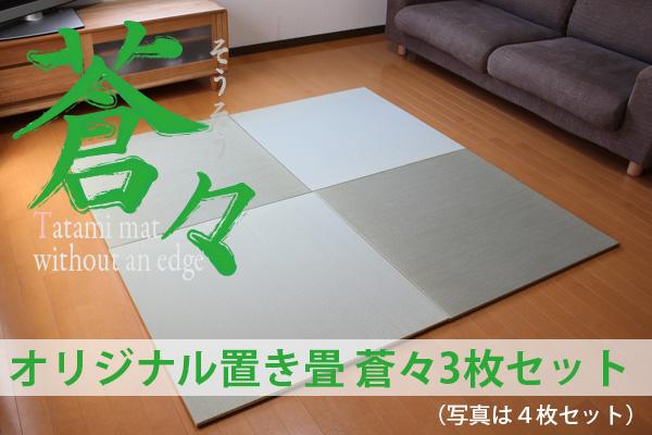 天然い草激安縁なし置き畳『蒼々(そうそう)』3枚置き畳/ユニット畳