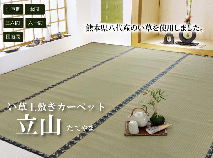 い草 上敷き 国産 八代産 糸引織 『立山』 江戸間6畳(約261×352cm) 熊本県八代産イ草使用