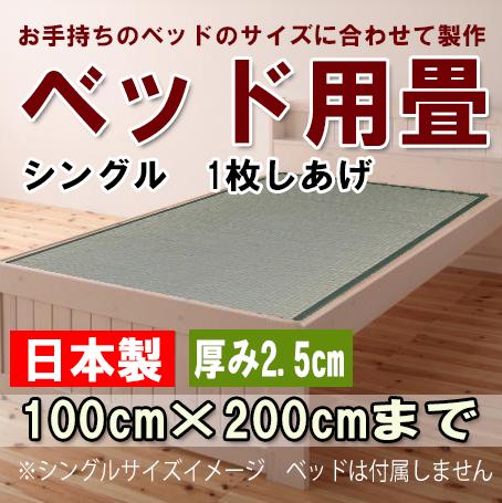 豪奢な オーダーサイズベッド用畳(畳のみ)シングルサイズ 厚み2.5cmタイプ 幅100cm×長さ200cmまで, 三郷町:673fa5fe --- supercanaltv.zonalivresh.dominiotemporario.com